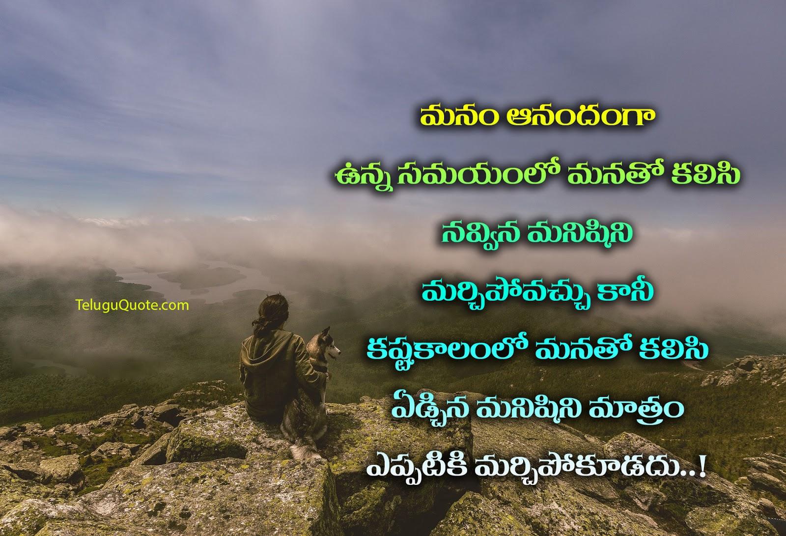 Helping Quotes Telugu