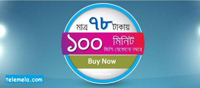 Grameenphone 100 minutes any number talktime 78 tk