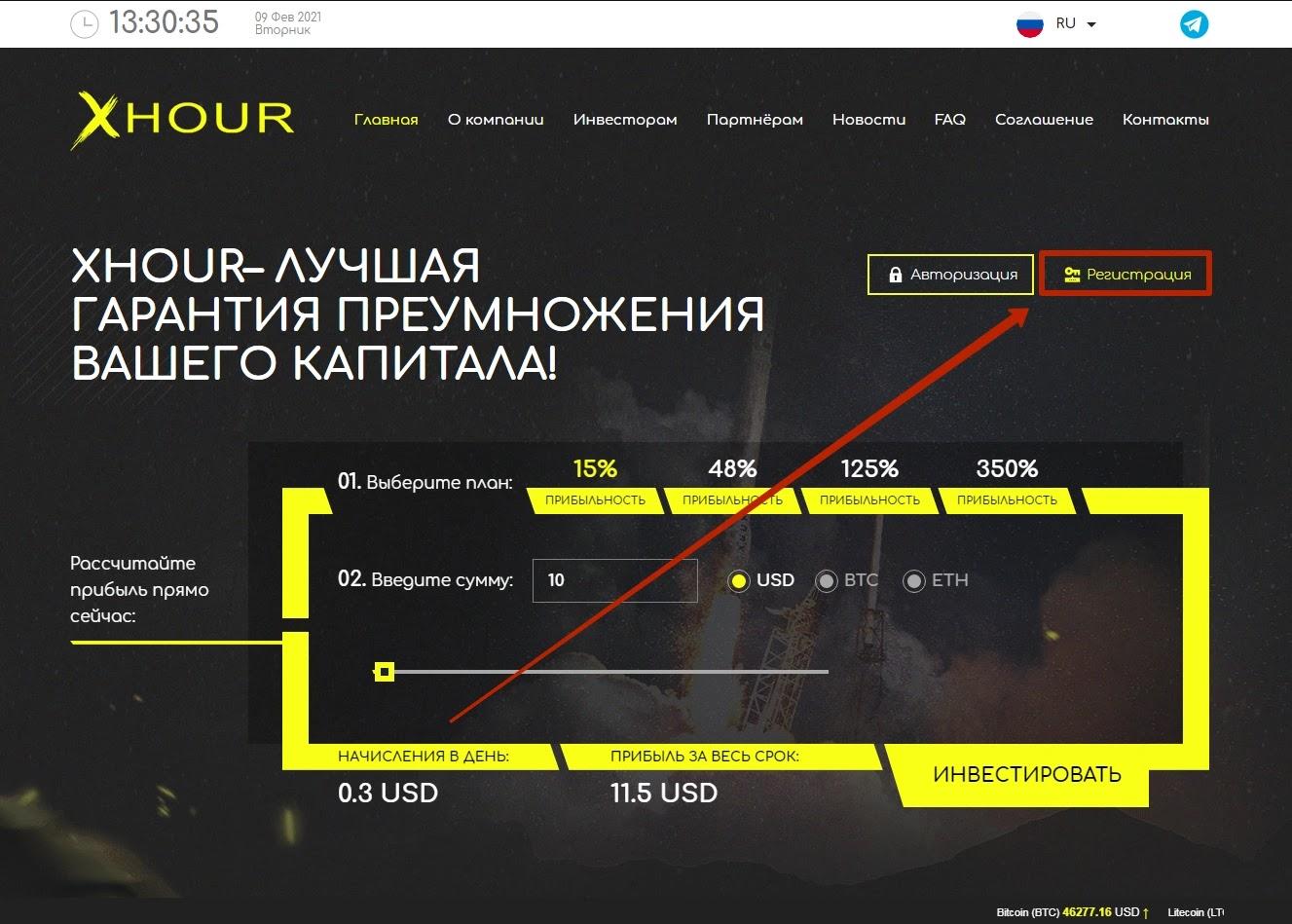 Регистрация в XHour