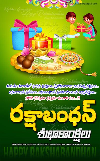 best Rakshabandhan messages, telugu rakshabandhan wallpapers, mobile sized raksha bandhan telugu greetings