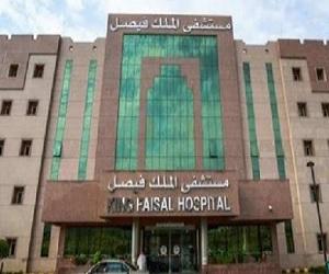 اعلان توظيف بمستشفى الملك فيصل التخصصي بالرياض وظائف إدارية