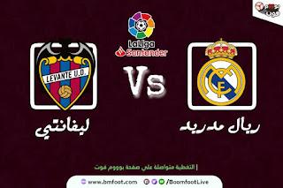 بث مباشر مباراة ريال مدريد ضد ليفانتي مباشرة اليوم في الدوري الاسباني