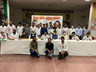 bihar-congress-it-cell-meeting