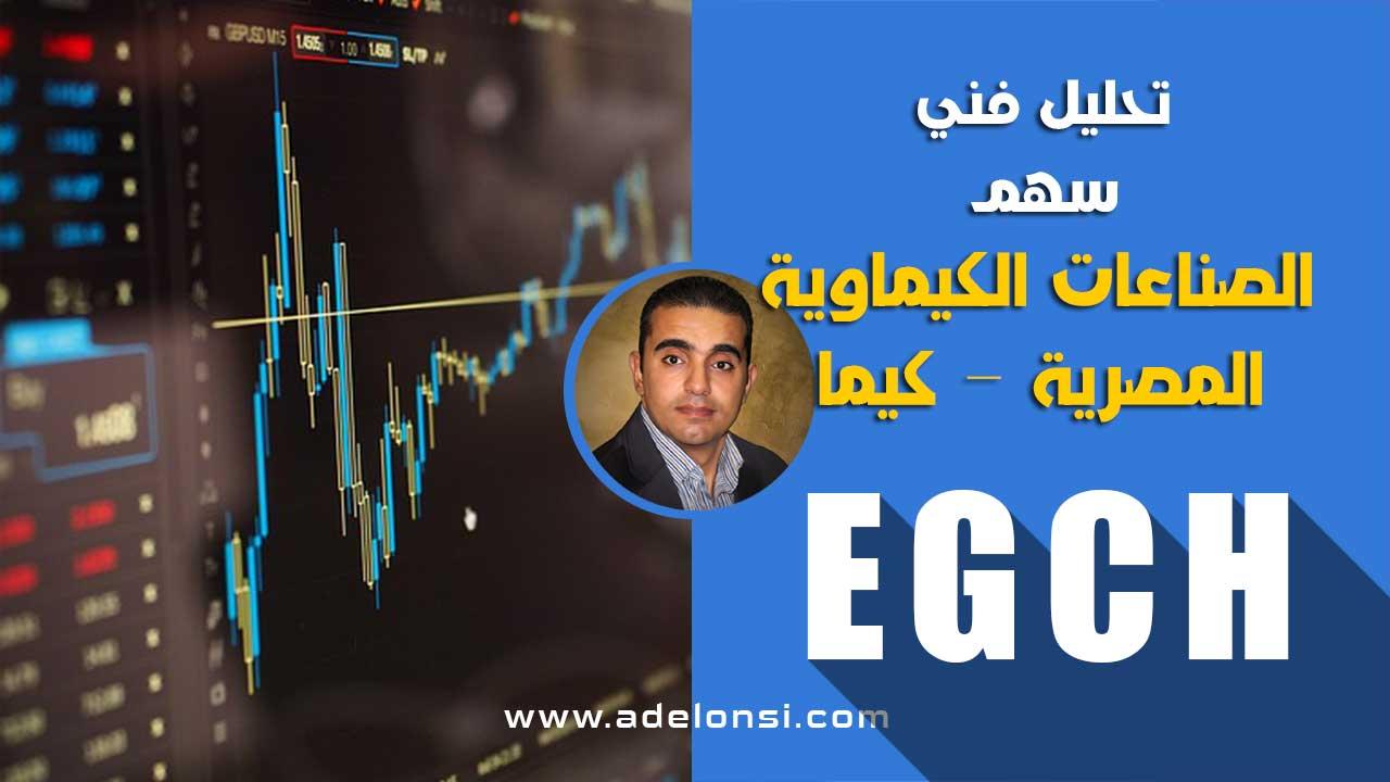الصناعات الكيماوية المصرية - كيما (EGCH) - تحليل فني 30082019