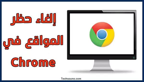 شرح كيفية فك حظر مواقع الويب على متصفح Chrome التقنية شروحات مشاكل الويندوز والأندرويد