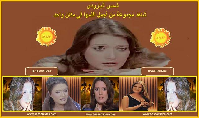 شمس البارودى(أمرأة سيئة ألسمعة - حمام الملاطيلى - ألمتعة والعذاب)