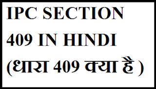 IPC SECTION 409 IN HINDI (धारा 409 क्या है )