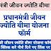 सरकारी योजना फॉर्म - प्रधानमंत्री जीवन ज्योति बीमा योजना (PMJJBY) का फॉर्म