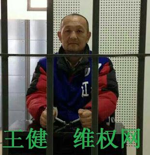 """19大维稳 南京民主人士王健因言获罪被涉嫌""""寻衅滋事""""行政拘留15天(图)"""