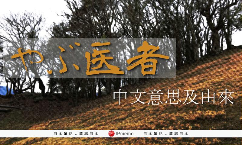 日文 やぶ医者 的中文意思及由來