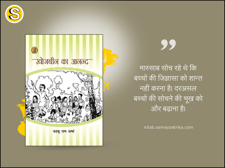 kaluram-sharma-book-in-hindi