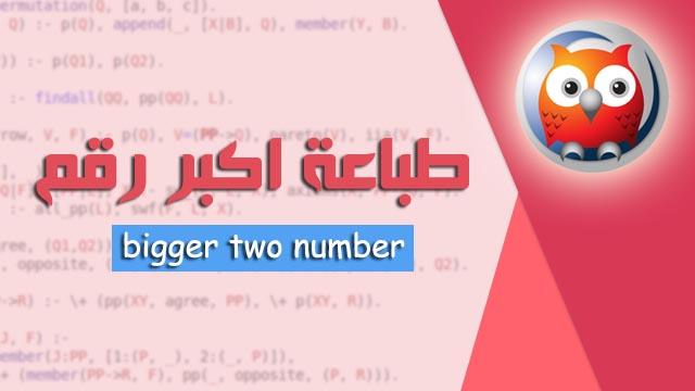 كيفية طباعة الرقم الاكبر بين رقمين باستخدام لغة برولوج   print the largest number prolog code
