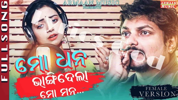 New Odia Song Janha Re Janha Song Lyrics | Jyotirmayee Nayal (Female Version)