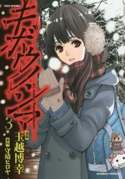 Kibou no Shima Manga