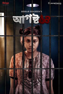 August 14 (2020) Bengali S01 Complete 720p WEB-DL 1.7GB