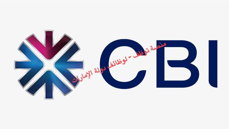 بنك التجاري الدولي بالأمارات ، وظائف بنوك