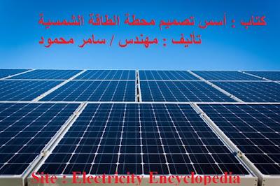 كتاب : أسس تصميم محطة الطاقة الشمسية (الكهروضوئية)