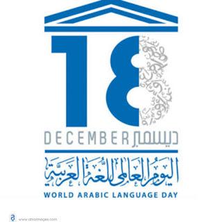 شعار اليوم العالمي للغة العربية 2020