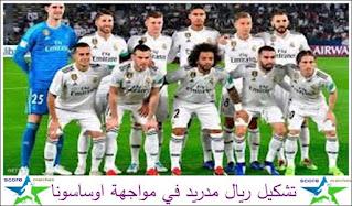 تشكيل ريال مدريد في مواجهة اوساسونا