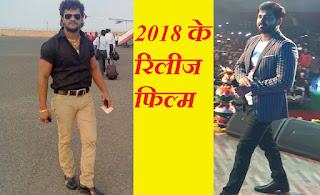 2018  में रिलीज भोजपुरी फिल्म