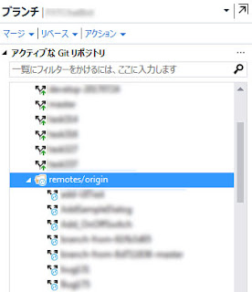 Visual Studio チームエクスプローラー