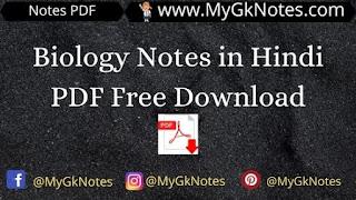 Biology Notes in Hindi PDF Free Download