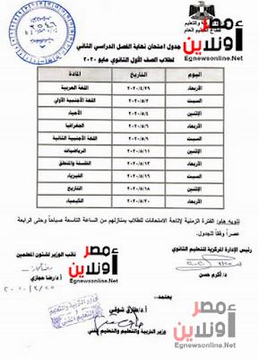 جدول امتحان الصف الاول الثانوى الفصل الدراسي الثانى مايو 2020