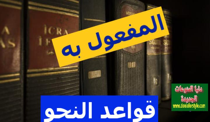 المفعول به أنواعه واعرابه | شرح قواعد اللغه العربيه ودروس النحو لطلاب المدارس بالمراحل التعليمية الابتدائية والاعدادية والثانوية