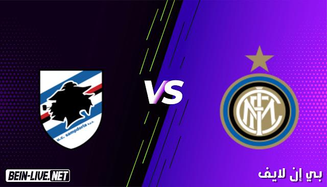 مشاهدة مباراة انتر ميلان وسامبدوريا بث مباشر اليوم بتاريخ 08-05-2021 في الدوري الايطالي