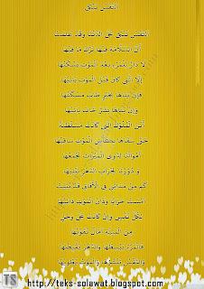 Teks Sholawat Annafsu Tabki