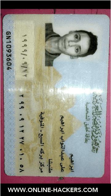 هوية مصرية فارغة 2020
