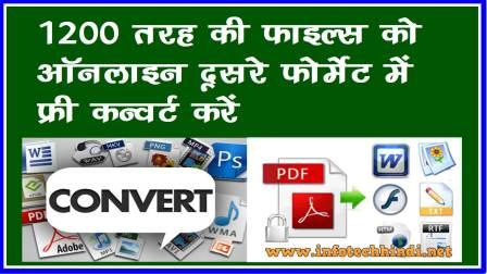 Online Free Convert without any Software