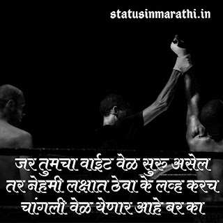 Life Motivational Status In Marathi