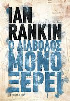 http://www.culture21century.gr/2018/01/o-diavolos-mono-kserei-toy-ian-rankin-book-review.html