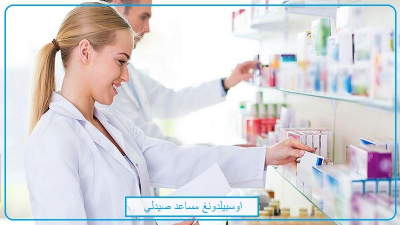 اوسبيلدونغ مساعد صيدلي Pharmazeutisch-technische/r Assistent/in في المانيا باللغة العربية