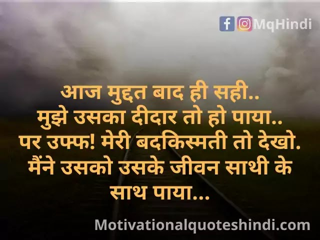Quotes On Luck And Destiny In Hindi