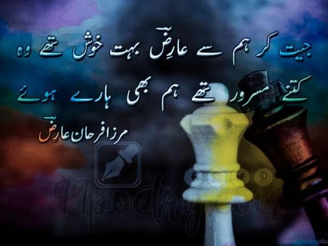 Harya Howy Log - Farhan Ariz