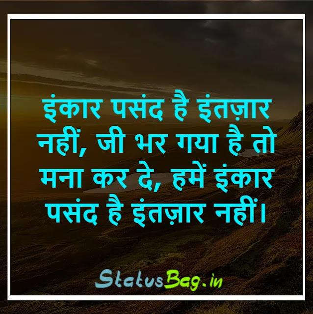 Hindi Attitude Shayari HD Photo Download