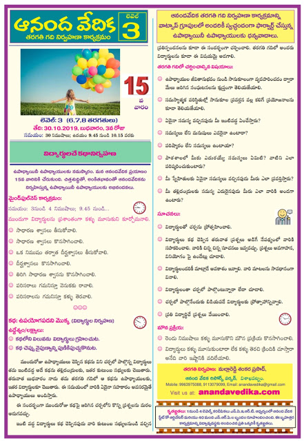 Ananda vedika daily programm