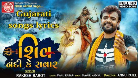 Shiv Nandi Ke Sawar, Rakesh Barot, Rakesh Barot New Song, New gujarati Song 2019, Rakesh Barot Song, Rakesh Barot Video,