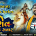 Shiv Nandi Ke Sawar Gujarati songs lyrics - Rakesh Barot