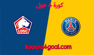 موعد مباراة باريس سان جيرمان وليل بكأس فرنسا  كوره 4 جول  والقنوات الناقلة