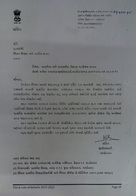 Balmela related latest circular