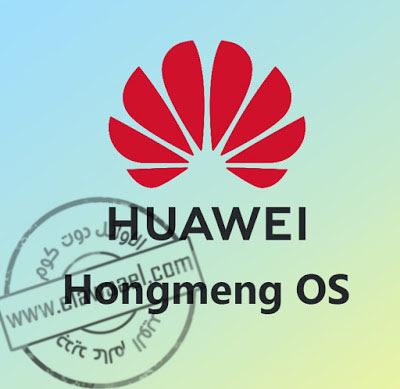 Hongmeng النظام الجديد من هواوي