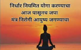 जागतिक योग दिन घोषवाक्य -International yoga day Wishes Marathi