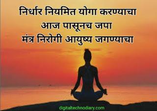 आंतरराष्ट्रीय योग दिन घोषवाक्य -International yoga day Wishes  in Marathi