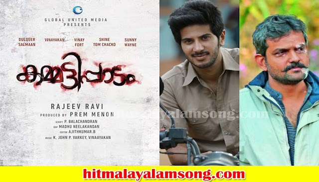Para Para Song Lyrics From Kammatipaadam