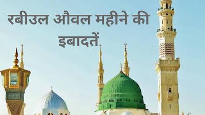 रबीउल औवल महीने की इबादतें (Rabi-ul-Awwal ki Ibadaten)