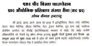 ओपन कैम्पस इन्टरव्यू सुजुकी मोटर्स गुजरात द्वारा  एम.पी.बिरला फाउण्डेशन आई.टी.आई.  रीवा में आयोजित