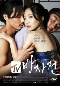 Film Hot The Servant (2010) BluRay Subtitle Indonesia